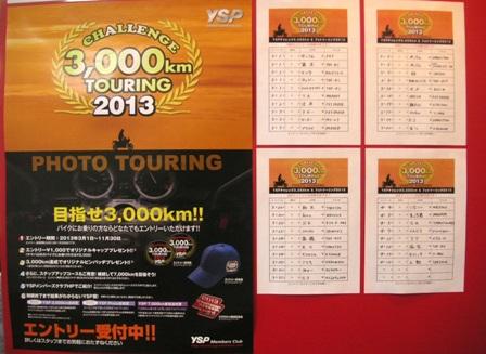 チャレンジ3,000km