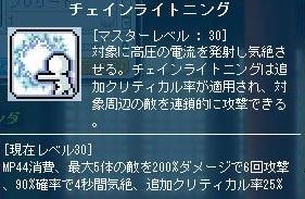Maple120322_082605.jpg