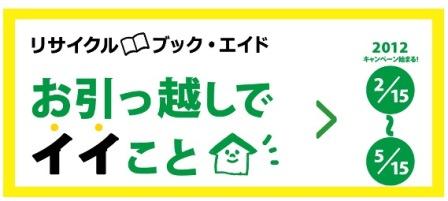 recyclebookaid.jpg