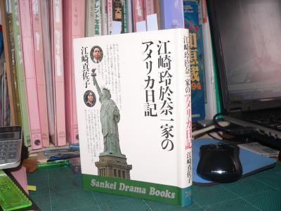 佐渡を懐かしんで読んだ『江崎玲於奈一家のアメリカ日記』(江崎真佐子著、1976年、サンケイ出版刊)