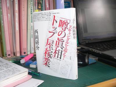 わくわくしながら読んだ『スキャンダルを追え!「噂の真相」トップ屋稼業』(西岡研介著、2001年、講談社刊)