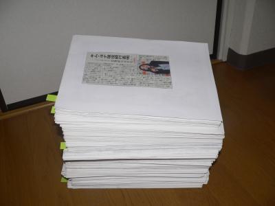 記事を貼りこんで積み上がられた台紙