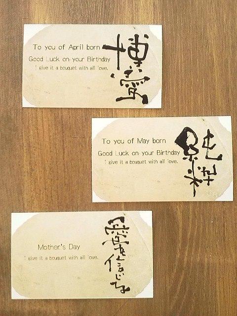 花言葉カード
