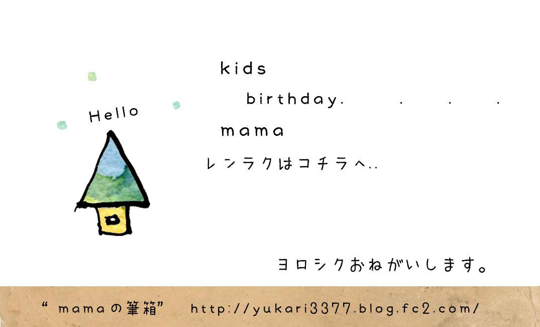 mama&kids名刺free