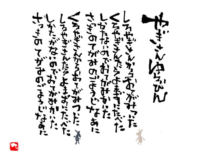 Yukari065.jpg