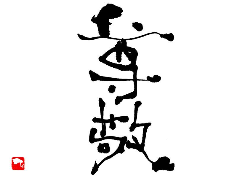 Yukari080.jpg