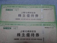 DSC00204_convert_20131218105919.jpg