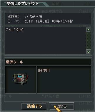 2012y01m05d_001932570.jpg