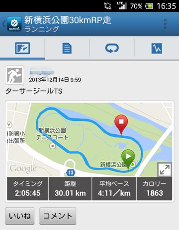 新横浜公園30kmRP走_2013-12-14-16-35-37