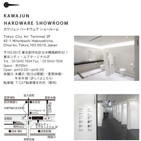 kawajunショールーム