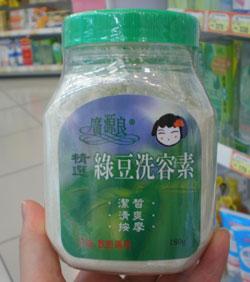 緑豆洗容素