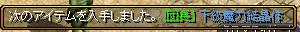 131225kakyu.png