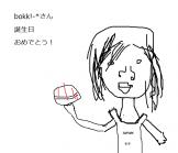 ゆっきーさん誕生日おめでとう!