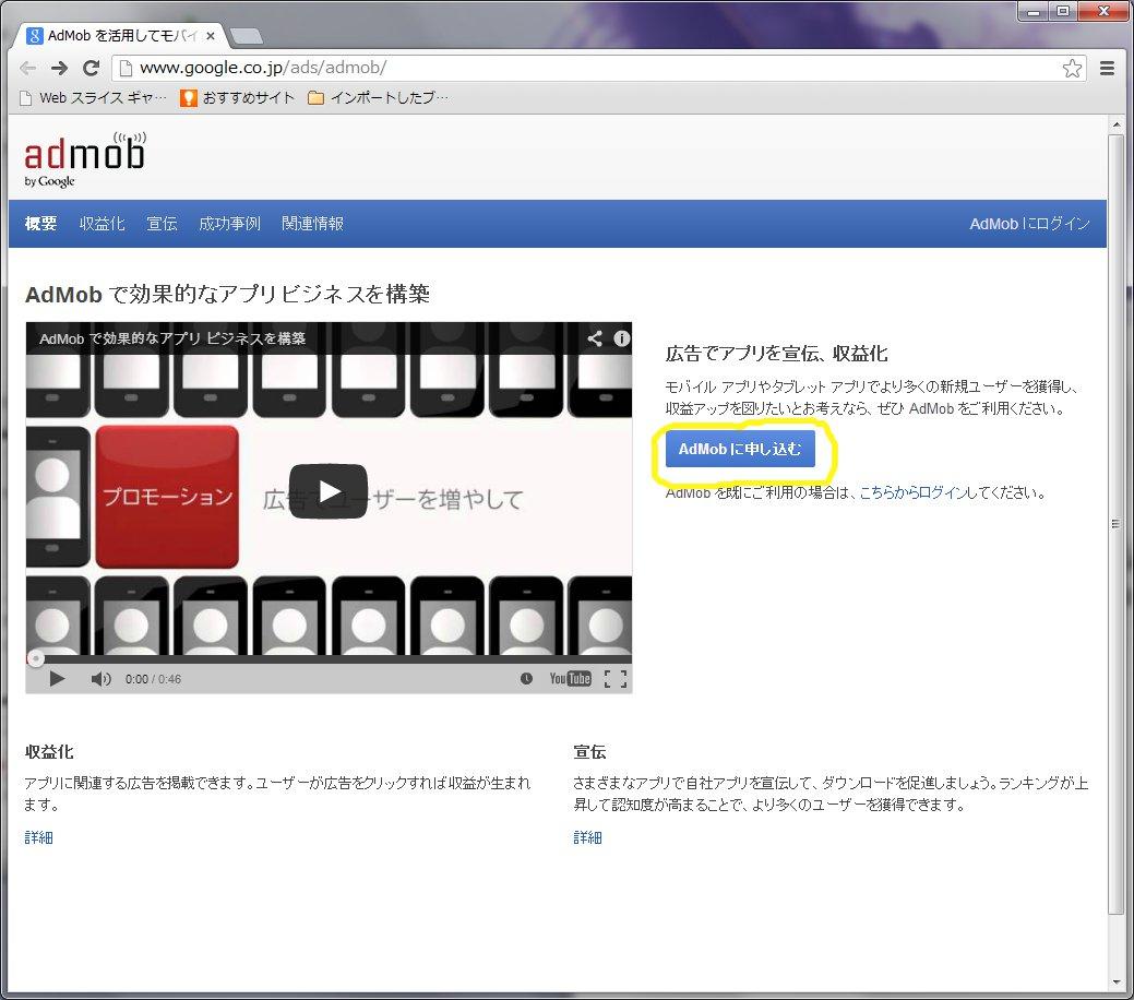 admob01.jpg