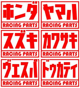 ヨシムラ風パロディステッカー