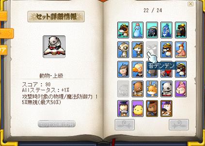 Shot20120425054518.png