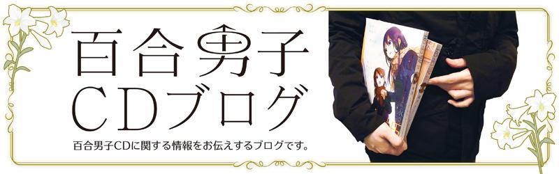 百合男子CDブログ
