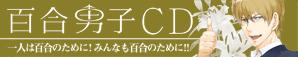 yuridanshi_bn03.jpg