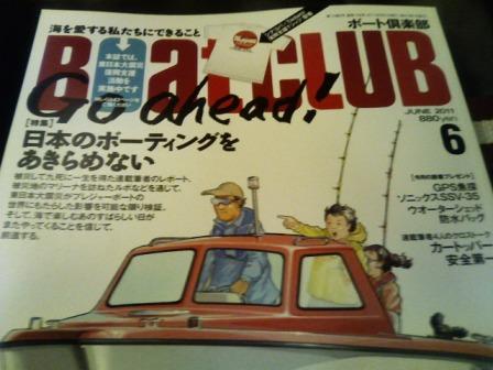 BoatClub6.jpg