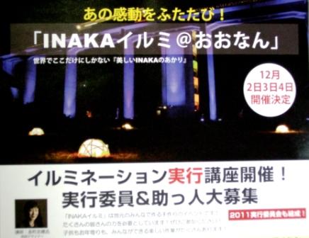 INAKAイルミ-101