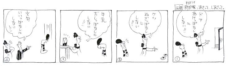 ぱなしにしない!