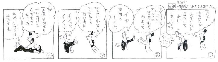 姿せいがわるい!!