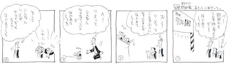 町田再発見!