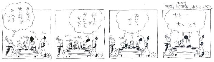 カレー大スキ!!