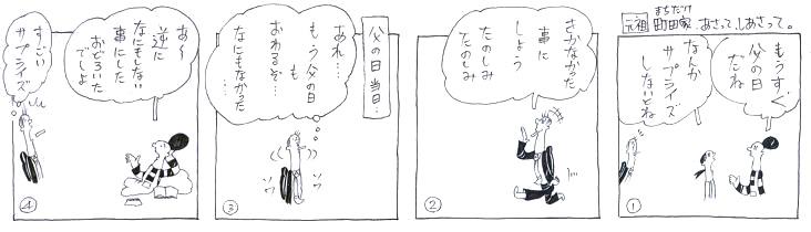 サプライズ父の日(2013年)