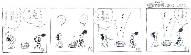 こういう音楽すき!!
