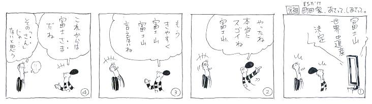 富士山 世界遺産!!