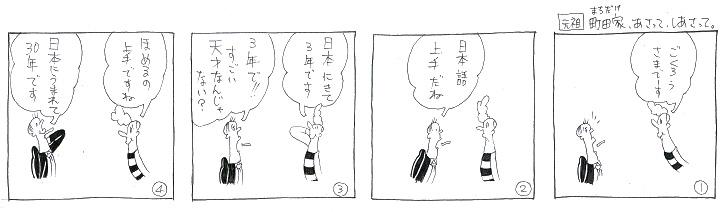 日本に来て3年