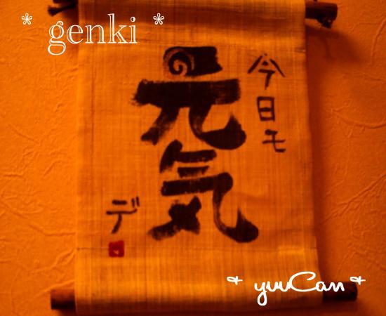 gennkide_convert_20110929172504.jpg