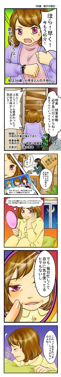 kyukyu_comic_1.jpg