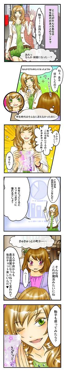 kyukyu_comic_2.jpg