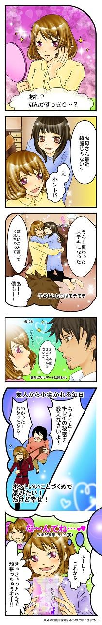 kyukyu_comic_3.jpg