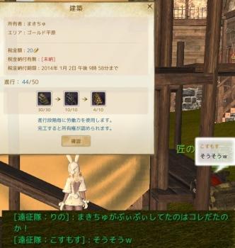 AA20131230-01.jpg