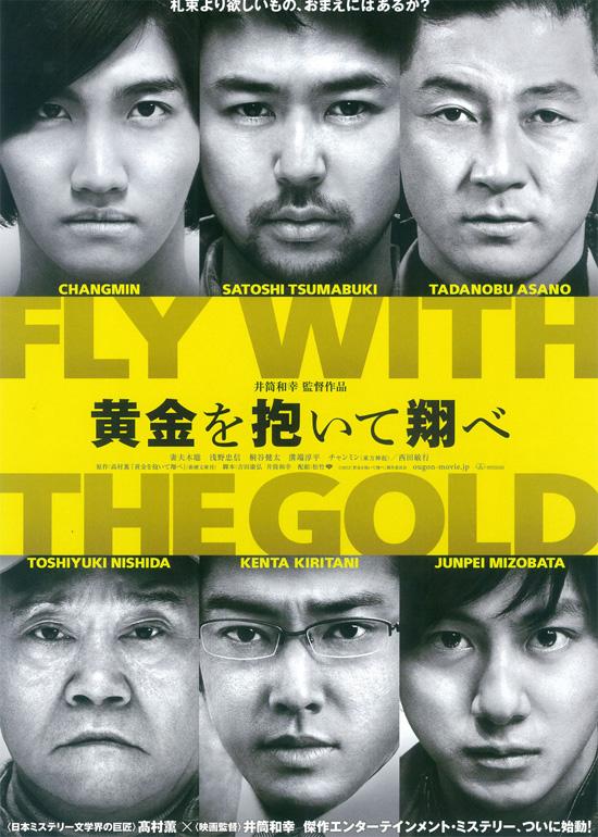No869 『黄金を抱いて翔べ』