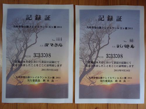 九州脊梁山脈トレイルランin五ヶ瀬記録証