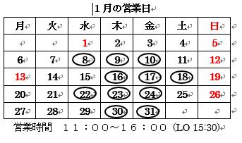 201312月の営業日 (2)