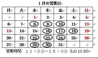 2014年1月の営業日 (2)