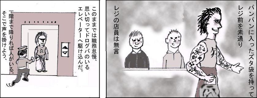 どろぐば004