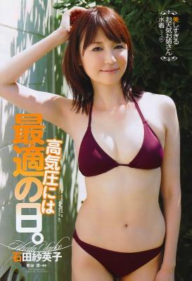 石田紗英子 630