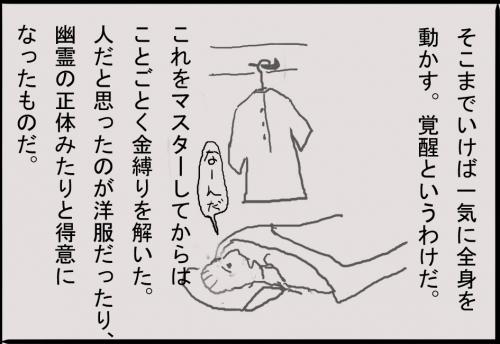 金縛り04