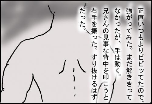 金縛り06