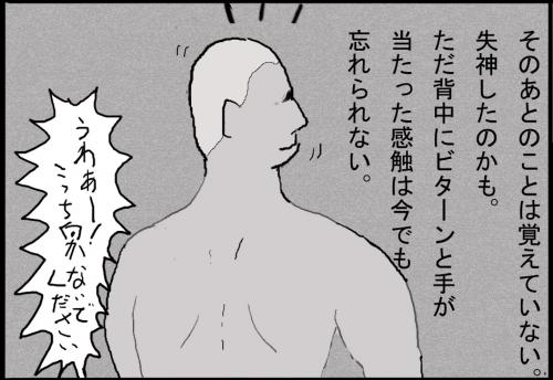 金縛り08