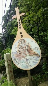 江ノ島しゃもじ