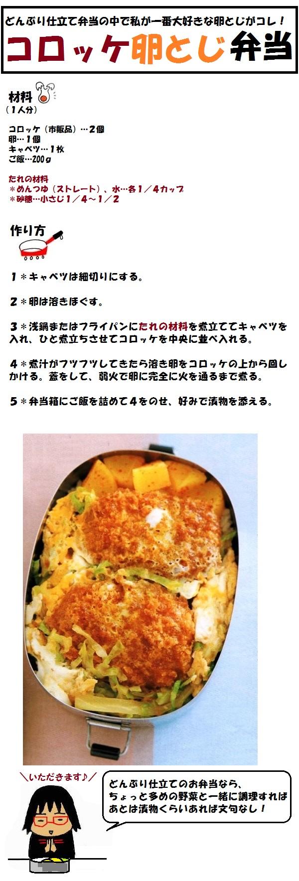 弁当(コロッケ卵とじ)