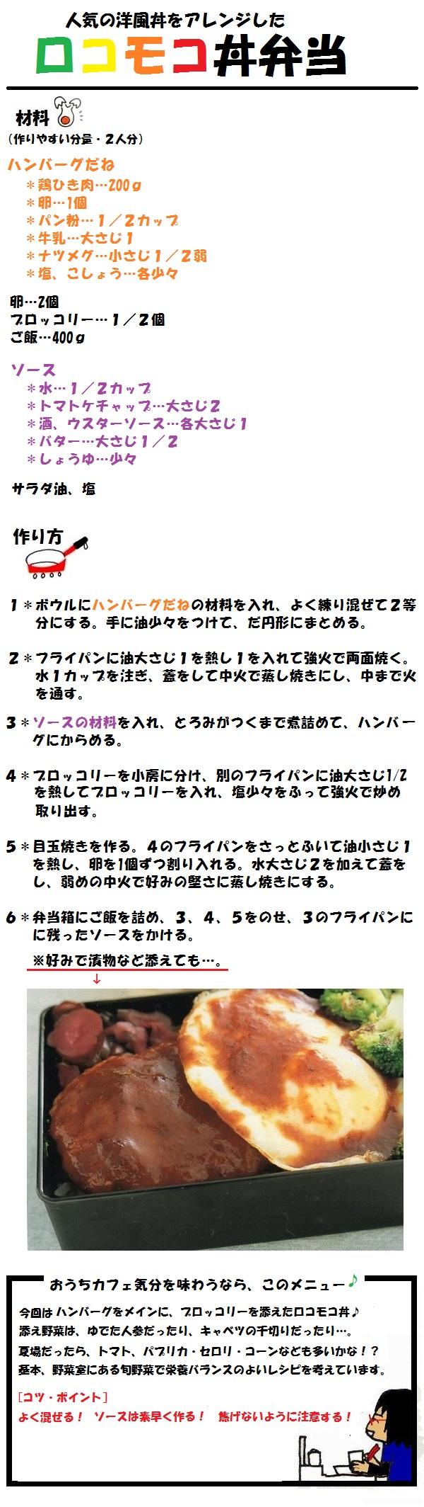 弁当(ロコモコ丼)