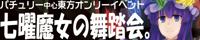 7magic_ba02_20120328233053.jpg